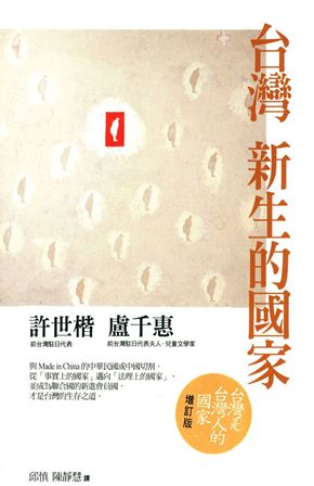 台灣:新生的國家