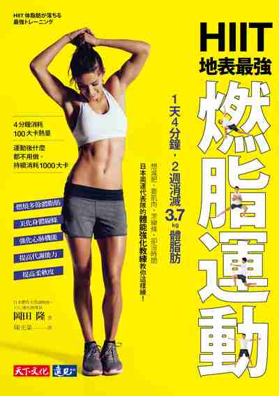 HIIT地表最強燃脂運動:1天4分鐘, 2週消滅3.7kg體脂肪
