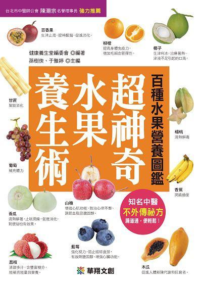 超神奇水果養生術:百種水果營養圖鑑