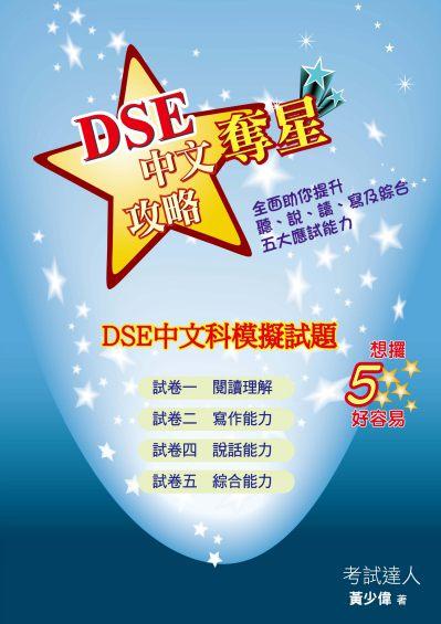 DSE中文科模擬試題