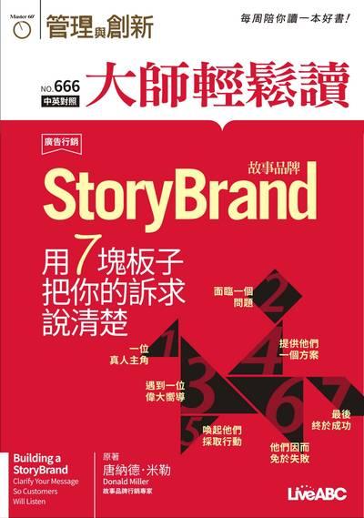 管理與創新 [第666期] [2018年04月18日][有聲書]:故事品牌Story Brand