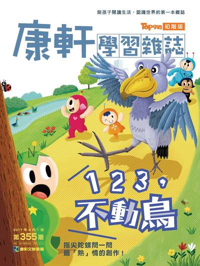 Top945康軒學習雜誌 [初階版] [第355期]:123,不動鳥