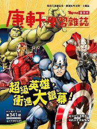 Top945康軒學習雜誌 [進階版] [第341期]:超級英雄,衝進大銀幕!