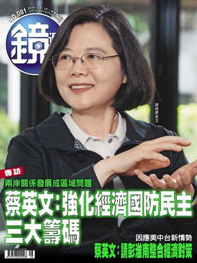 鏡週刊 2018/04/18 [第81期]:蔡英文: 強化經濟國防民主 三大籌碼