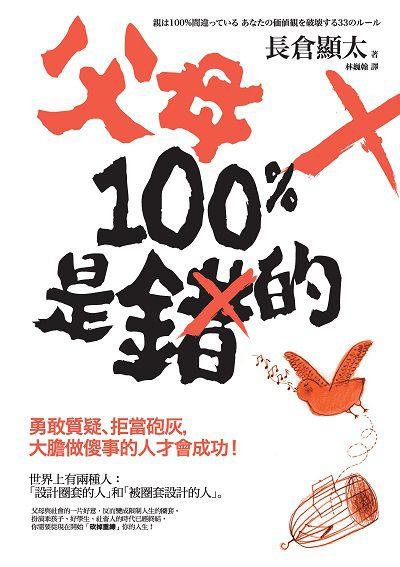 父母100%是錯的:勇敢質疑、拒當砲灰,大膽做傻事的人才會成功!