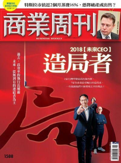 商業周刊 2018/04/23 [第1588期]:造局者