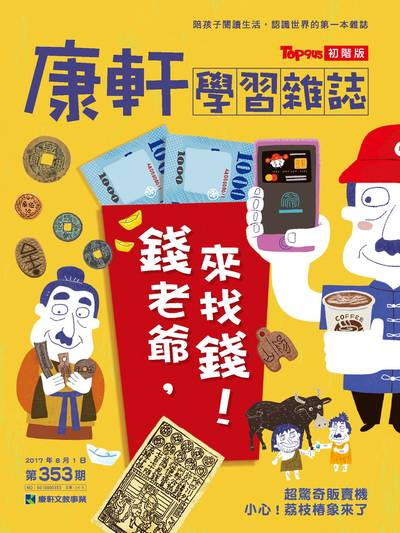 Top945康軒學習雜誌 [初階版] [第353期]:錢老爺, 來找錢!