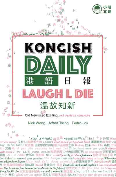 港語日報 KONGISH DAILY:Laugh L Die 溫故知新