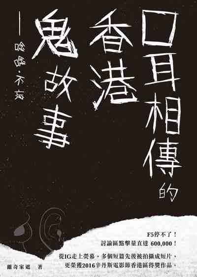 口耳相傳的香港鬼故事:唸唸.不忘