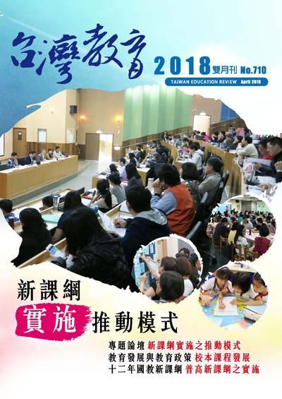 台灣教育 [第710期]:新課綱實施推動模式