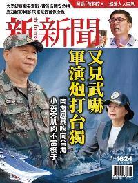 新新聞 2018/04/19 [第1624期]:又見武嚇 軍演炮打台獨