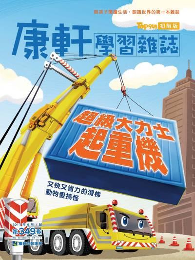 Top945康軒學習雜誌 [初階版] [第349期]:超級大力士起重機
