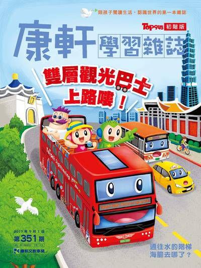 Top945康軒學習雜誌 [初階版] [第351期]:雙層觀光巴士上路囉!