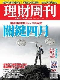 理財周刊 2018/04/20 [第921期]:關鍵四月