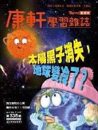 Top945康軒學習雜誌 [進階版] [第335期]:太陽黑子消失, 地球變冷了?