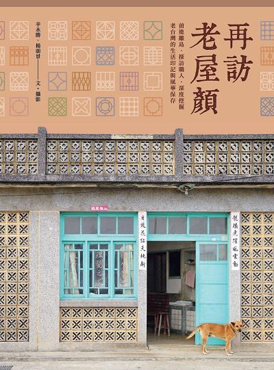 再訪老屋顏:前進離島、探訪職人, 深度挖掘老台灣的生活印記與風華保存