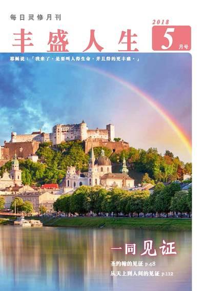 豐盛人生[簡體版] [2018年05月號]:每日靈修月刊:一同見證