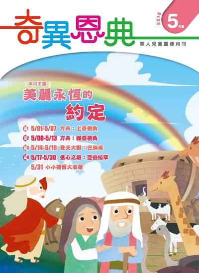 奇異恩典 [2018年05月號]:華人兒童靈修月刊:翻開世界的第一頁