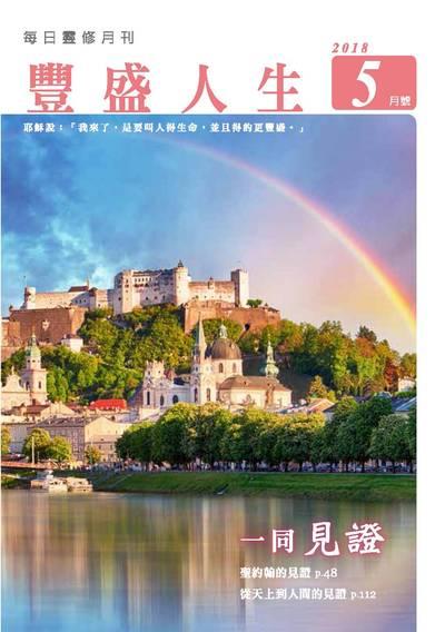 豐盛人生 [2018年05月號]:每日靈修月刊:一同見證