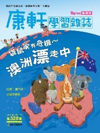 Top945康軒學習雜誌 [進階版] [第328期]:袋鼠家有危機~澳洲漂走中