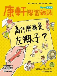 Top945康軒學習雜誌 [進階版] [第329期]:為什麼我是左撇子?