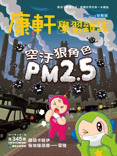 Top945康軒學習雜誌 [初階版] [第345期]:空汙狠角色 PM2.5