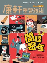 Top945康軒學習雜誌 [進階版] [第332期]:間諜密令