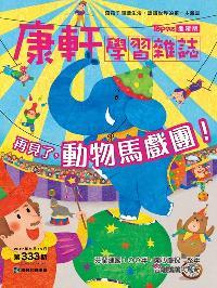 Top945康軒學習雜誌 [進階版] [第333期]:再見了,動物馬戲團!