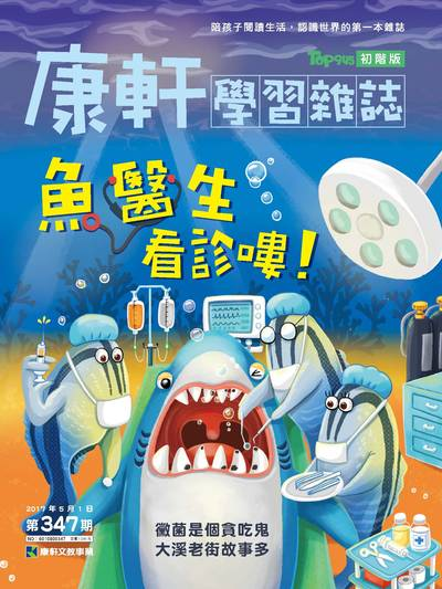 Top945康軒學習雜誌 [初階版] [第347期]:魚醫生 看診嘍!