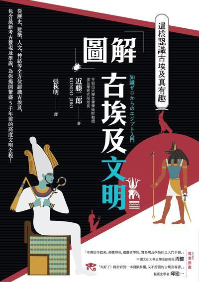 圖解古埃及文明:這樣認識古埃及真有趣