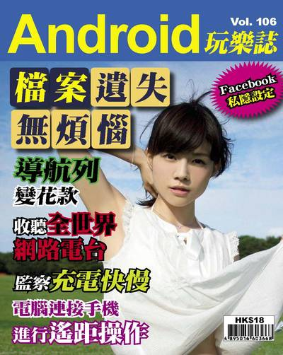 Android 玩樂誌 [第106期]:檔案遺失無煩惱