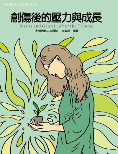 和信醫院病人教育電子書系列. 68, 創傷後的壓力與成長