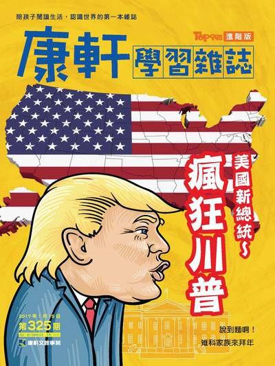 Top945康軒學習雜誌 [進階版] [第325期]:美國新總統-瘋狂川普