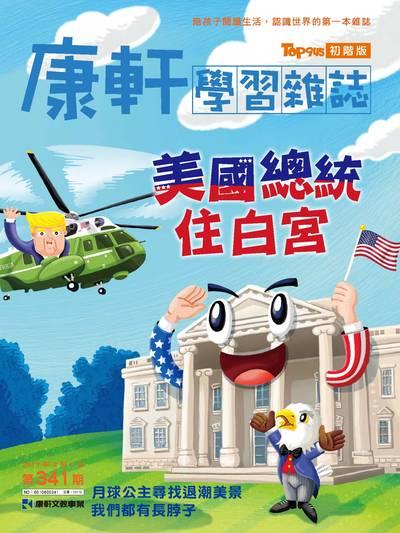 Top945康軒學習雜誌 [初階版] [第341期]:美國總統住白宮
