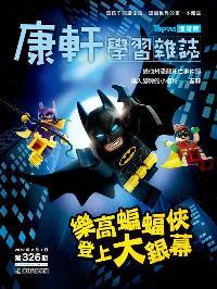 Top945康軒學習雜誌 [進階版] [第326期]:樂高蝙蝠俠 登上大螢幕