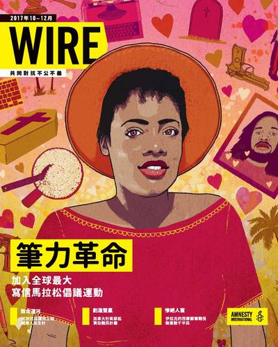 WIRE國際特赦組織通訊 [2017年10-12月]:筆力革命