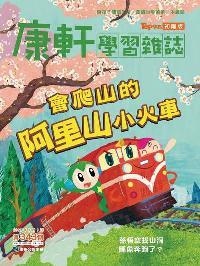 Top945康軒學習雜誌 [初階版] [第343期]:會爬山的阿里山小火車