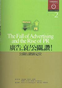 大師輕鬆讀 2002/11/07 [第2期]:廣告,衰!公關,讚!