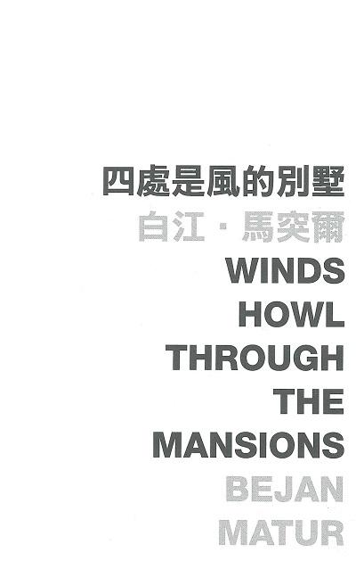香港國際詩歌之夜. 2011, 四處是風的別墅, Winds howl through the mansions