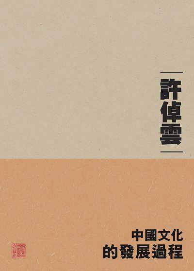 中國文化的發展過程