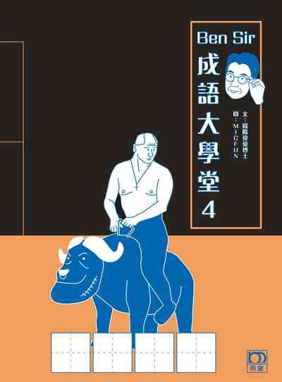 Ben Sir成語大學堂. 4