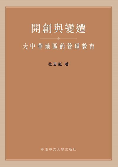 開創與變遷:大中華地區的管理教育