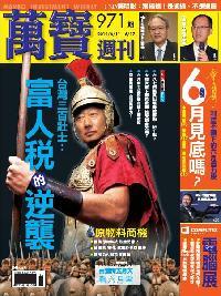 萬寶週刊 2012/06/11 [第971期]:三百壯士 : 富人稅的逆襲