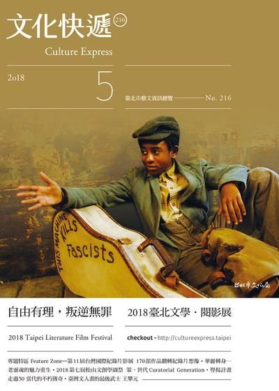 文化快遞 [第216期] [2018年05月號]:自由有理,叛逆無罪  2018臺北文學.閱影展