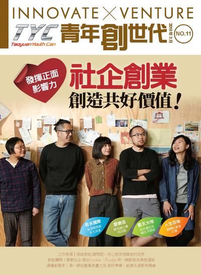 TYC青年創世代 [No.11]:社企創業 創造共好價值!