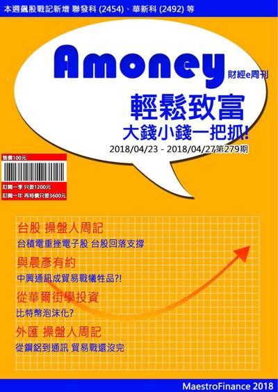 Amoney財經e周刊 2018/04/23 [第279期]:輕鬆致富 大錢小錢一把抓