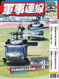軍事連線 [第116期]:M1主力戰車起源、誕生與發展