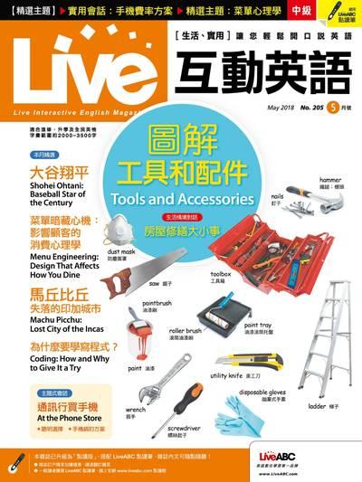 Live互動英語 [第205期] [有聲書]:圖解工具和配件