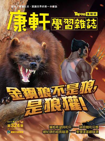 Top945康軒學習雜誌 [進階版] [第324期]:金鋼狼不是狼,是狼獾!