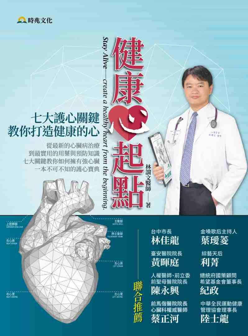 健康心起點:七大護心關鍵, 教你打造健康的心